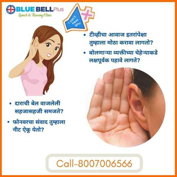 hearing services in pune